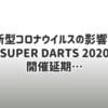 新型コロナウイルスの影響で「SUPER DARTS 2020」開催延期…