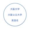 阪大の英語名?新公立大学の名前とは?