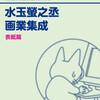 C90 二日目【土】東パ12a