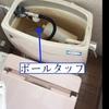 33)便器の部品を壊してしまい荒技で修理