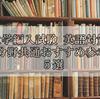 【英語対策】国立大学編入試験に合格した私が使った参考書5選!