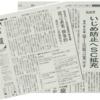 第4回 仙台市いじめ対策等検証専門家会議を傍聴して