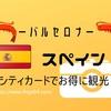 海外旅行(ドイツ+スペイン)観光プランースペイン バルセロナ編ー