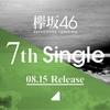 【けやき坂46 個別 】7thシングル個別握手会 第1次抽選結果発表!!