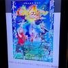 富野由悠季の目にも涙――『GのレコンギスタⅠ』「飛べ! コア・ファイター」女の力Dayレポ