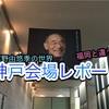 【福岡とは違うのだよ❗️】ここが変わった『富野由悠季の世界』🔷【神戸会場レポート】