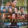 映画「サムライマラソン」完成披露イベント