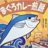 葛西臨海水族園「まぐろカレー煎餅」を食べました