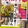 【お仕事】レタスクラブ4月号