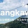 シンガポールから1時間半!子連れ海外ビーチリゾート|山も海も楽しめるランカウイ2泊3日の旅