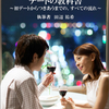 【恋愛教材】『デートの教科書』(田辺祐希)のネタバレとレビュー