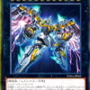 【遊戯王】エクシーズ次元という名のヤケクソ次元