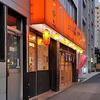 3月16日(月)強風の一日と、臨時休業だった酒場。