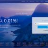 初めての仮想通貨取引 ビットコイン取引所 Zaif(ザイフ)にアカウントを開設してみました。