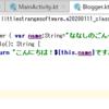 【実用性皆無!】学習のために無意味にClassを作ってみるテスト その3【誰得?】「ブログ太郎、挨拶を覚える。の巻」