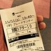 【映画日記】『ブレードランナー2049』観て来たマン。