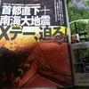 どうするとねち!猿人老害バカ廃棄物学者の日本ボス猿会の会長?松田時彦・東大不名誉大教授!