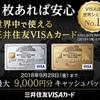 【緊急速報】28,000ポイント!三井住友VISAカード!