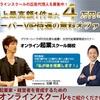 【無料】京大生がタダで現金1万円を全員に配布する企画