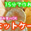 【離乳食レシピ】野菜入りホットケーキ!後期からの手掴み食べにもぴったり!【なかた村の離乳食】