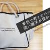 珍しいタイプのショッピングバッグ。SHOPPING BAG BOOK by安西こずえ さん のショッピングトート使ってます。