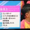 関西Jr. 2018年組を覚えよう〜!!