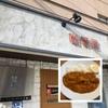 札幌市・西区・二十四軒エリアのオシャレで美味しいオススメカレー店「咖哩屋 梵 (ボン)」に行ってみた!!~『ビーフ』『チキン』『ポーク』の3種類のカレーが選べる!!パンチ力あるカレーはカレー好きには特にオススメ!~