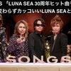 SONGS 「LUNA SEA 30周年ヒット曲ライブ」相変わらずカッコいいLUNA SEAと音楽