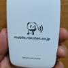 自宅や職場は楽天回線エリア?Rakuten Wifi Pocketならノーリスクで楽天モバイルが試せる
