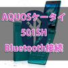 AQUOSケータイ(501SH)をBluetoothテザリング(子機に)してネット接続する方法!