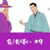 【1ページ漫画】魔法使い #9