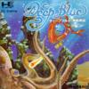 わが青春のPCエンジン(95)「ディープブルー海底神話」