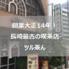 長崎最古の喫茶店「ツル茶ん」 歴史を感じながら食べるトルコライスとミルクセーキは格別!!
