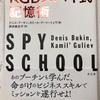 『KGBスパイ式記憶術』デニス・ブーキン カミール・グーリーイェブ