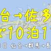 仙台→佐多岬 車で10泊11日 ~1日目 岩宿遺跡・富岡製糸場・焼きまんじゅう~
