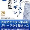 【書籍】ファーストペンギンの会社を読んで(株式会社デジタルガレージの社史)