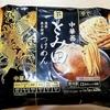 【セブンイレブン】 中華蕎麦とみ田の冷凍つけめんが濃厚で美味すぎてヤバい!!!