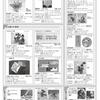 2019年9月、日本折紙協会2階 定期講習会のご案内