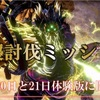 【GE3】このゲーム1番の癌【強襲討伐】