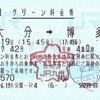 ソニック42号 グリーン料金券