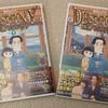 映画『DESTINY 鎌倉ものがたり』を観たら、やっぱり原作を読みたくなってしまいました