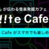 楽曲をみんなと一緒に聞ける音楽発掘カフェ「Kiite Cafe」が正式リリース。モバイル端末にも対応