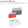 Amazon サイバーマンデーセールでSamsungのmicro SDが今年最安値に
