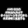 AWS EC2のAmazonLinuxでタイムゾーンをUTCから日本時間に変更する