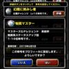 【DQMSL】GP歴4か月でウィークリー3位!物質&悪魔マスター獲得【系統杯】