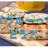 時短朝食にこれはイイ! ホットサンドメーカー ニュー・バウルー ダブル BW02の評価 食パン6枚切に挑戦
