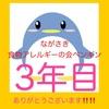 『ペンギン3年目突入!!ありがとうございます!!』