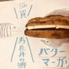 和菓子屋さんのパン屋さんをご紹介します。