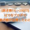「読者数16→100!?」 はてなブログの読者数が急増したわけ