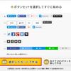 忍者おまとめボタンを使ったらライブドアブログにソーシャルボタンを簡単に設置できた!